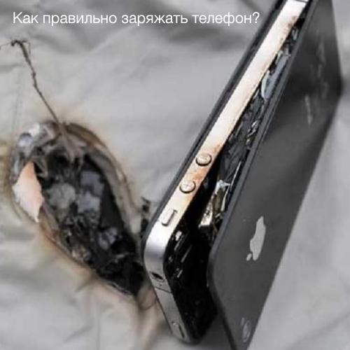Зарядка iPhone. Как правильно заряжать телефон?