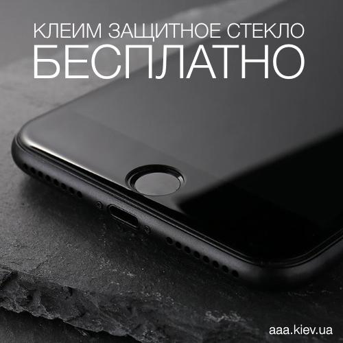 Поклейка защитного стекла на смартфон бесплатно